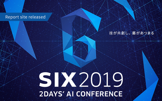 SIX2019 presented by ABEJA Thank you for coming, Report site released