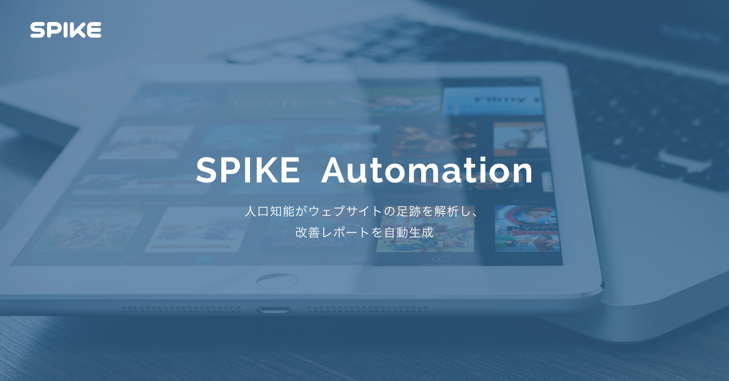 20160217_spike_automation_press_02