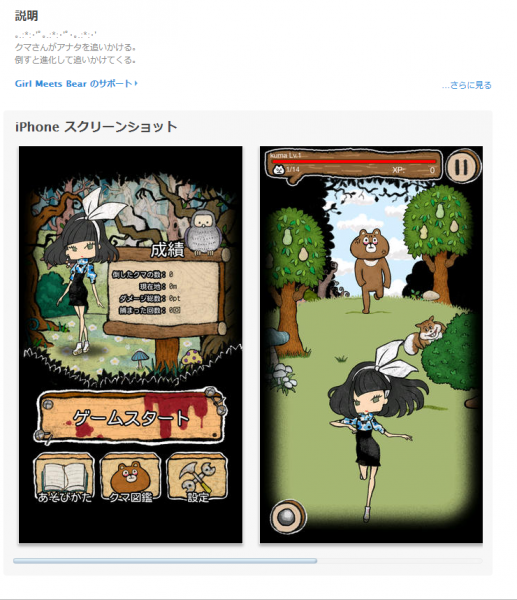 iTunes-の-App-Store-で配信中の-iPhone、iPod-touch、iPad-用-Girl-Meets-Bear-517x600
