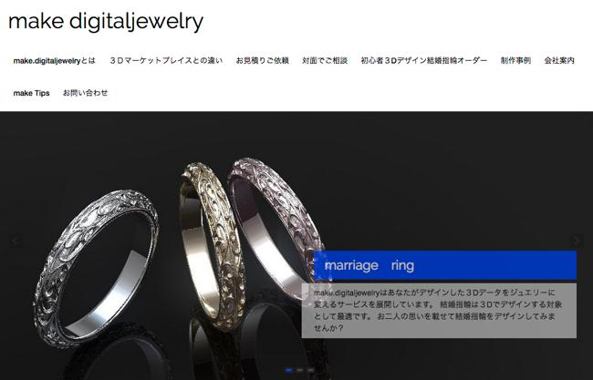 出典: make digitaljewelry